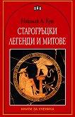 Старогръцки легенди и митове - Николай A. Кун -