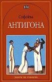 Антигона - Софокъл - книга