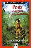 Роня, дъщерята на разбойника - книга