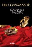 Български работи - Иво Сиромахов -