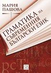 Граматика на съвременния български език - Мария Пашова - книга