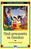 Приключенията на Пинокио - комикс