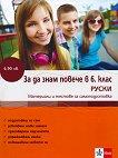 За да знам повече в 6. клас - руски - Татяна Алексиева, Олга Лазова, Виолета Миланова, Антония Радкова -