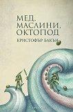 Мед, маслини, октопод - Кристофър Бакън - книга