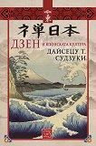 Дзен и японската култура - Дайсецу Т. Судзуки - книга