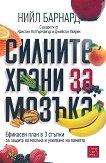 Силните храни за мозъка - Нийл Барнард - книга