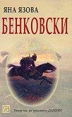 Балкани - том 2: Бенковски - книга