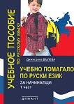 Учебно помагало по руски език за начинаещи - част 1 - Димитрина Вълева -