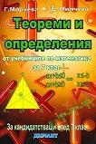 Теореми и определения от учебниците по математика за 7. клас - Г. Мирчева, Б. Милчева -