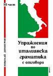 Упражнения по италианска граматика с отговори - част 3 - Николай Димитров - учебна тетрадка