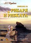 Приказка за Рибаря и рибката - Александър Сергеевич Пушкин -