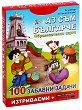 Образователни карти: Аз съм българче - игра