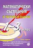 Математически състезания в тестове и задачи за 1., 2. и 3. клас - Димитър Димитров, Йорданка Еленкова - учебна тетрадка