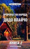Пророкът на народа - Дядо Влайчо: книга 2 - Христо Нанев - книга