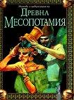 Митове и цивилизация на Древна Месопотамия -