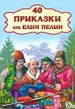 40 Приказки от Елин Пелин - Елин Пелин - детска книга
