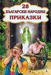 28 Български народни приказки -