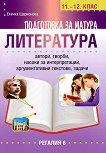 Подготовка за матурата по литература за 11. - 12. клас - Елинка Щерионова -