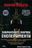 Забранените научни експерименти - Марко Пицути -
