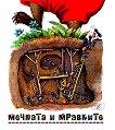 Мечката и мравките - Ангел Каралийчев -