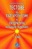 Тестове по български език и литература за външно оценяване - 7. клас - помагало