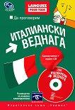 Да проговорим италиански веднага + CD - Александра Киодели-Маккавана - книга
