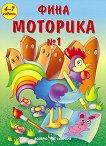 Фина моторика №1 за деца на 4 - 7 години - Лидия Бачева - детска книга