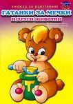 Книжка за оцветяване: Гатанки за мечки и други животни - детска книга