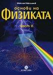 Основи на физиката - част II - Максим Максимов - книга