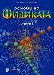 Основи на физиката I част - Максим Максимов - книга