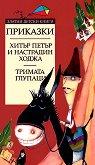 Хитър Петър и Настрадин Ходжа. Тримата глупаци -