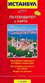 Истанбул: Пътеводител и карта -
