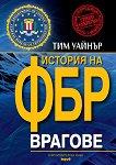 Врагове: История на ФБР -