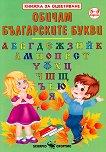 Книжка за оцветяване: Обичам българските букви - детска книга