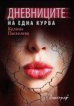 Дневниците на една курва - Калина Паскалева -