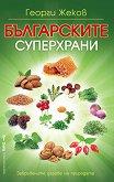 Българските суперхрани - част 1 -