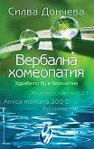 Вербална хомеопатия - книга
