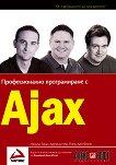 Професионално програмиране с Ajax -