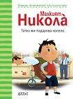 За най-малките: Аз се уча да чета Малкият Никола: Татко ми подарява колело - учебник