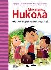 За най-малките: Аз се уча да чета Малкият Никола: Ама че са странни момичетата! - учебник