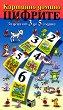 Картинно домино - Цифрите - Детска образователна игра -