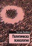 Политическа психология - Густав Льобон - книга