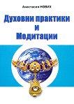 Духовни практики и медитации - Анастасия Нових -