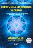 Енергийна медицина за жени + 2 DVD - Дона Идън, Дейвид Файнщайн - книга