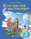 Ваканционно пътешествие след 3. клас - Стоянка Велкова, Христина Сергеева -