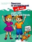 Помагало по английски език за 4. клас Learn with Smarty and friends - книга