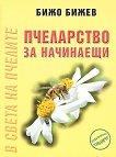 Пчеларство за начинаещи - Бижо Бижев -
