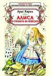 Алиса в страната на чудесата - Луис Карол - детска книга
