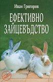Ефективно зайцевъдство - Иван Григоров - книга