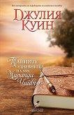 Бевълстоук - книга 1: Тайните дневници на мис Миранда Чийвър - Джулия Куин -